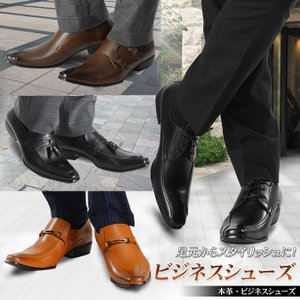 ビジネスシューズ メンズ  本革 リアルレザー  通勤 革靴 紳士靴 ブラック 黒 ブラウン 茶色 キャメル【ビジネスシューズよりどり企画★2足以上購入で割引】|suit-style