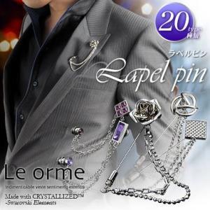 ラペルピン スワロフスキー・ メンズ|suit-style