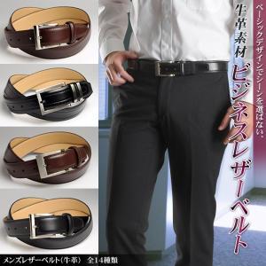 ベルト メンズ 本革 ビジネスレザーベルト(牛革 男性用 スリム ブラック ブラウン ビジネススーツ ジャケパン 大人カジュアル suit-style