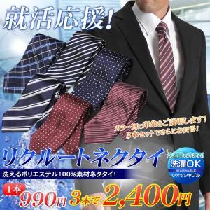 リクルート ネクタイ ウォッシャブル 8cm幅レギュラー【3本よりどり2400円】 就活 メンズ ビジネス 洗える ポリエステル素材 suit-style