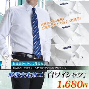 Yシャツ ビジネス 形状記憶 しわになりにくい 形態安定 ワイシャツ 長袖 メンズ 白シャツ|suit-style