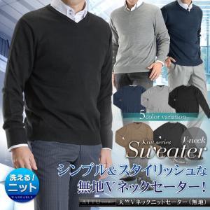 セーター メンズ ニットVネック 天竺 無地 ウォッシャブル ビジネス カジュアル 洗える 家庭洗濯OK ウール混 ハイゲージニット ATTU UOMO|suit-style