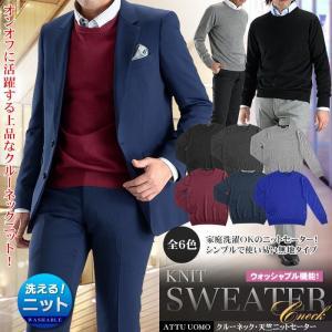 セーター メンズ クルーネック ニットセーター 天竺 無地 ウォッシャブル ビジネス 洗える 秋冬 通勤 ハイゲージニット|suit-style