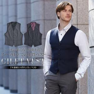 ベスト メンズ ジレ TW素材 ノーカラー 5ツボタン スーツ仕立て 尾錠付き BIZカジ ビジカジ ビジネス メンズベスト【送料無料】|suit-style