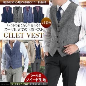 ベスト メンズ ビジネス ウール ツイード ジレ BIZカジ ビジカジ ノーカラー 5ツボタン メンズジレ  スーツ仕立て 送料無料|suit-style