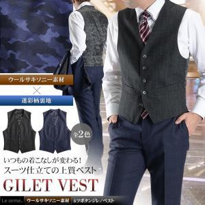 メンズ ベスト ジレ 5ツボタン ウール100% サキソニー素材 迷彩柄 カモフラ ノーカラー ビジネス スーツ仕立て 送料無料|suit-style