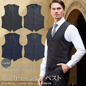 ジレ ベスト メンズ ストレッチ素材 ノーカラー 5ツボタン(スーツ仕立て ジレベスト 尾錠付き  ...
