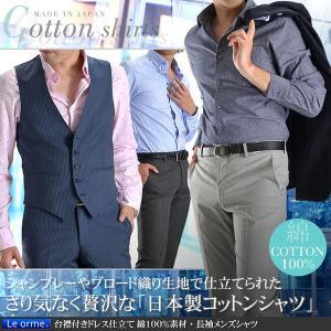 カジュアルシャツ 長袖 メンズ シャツ 綿100% ビジネス コットンシャツ 日本製|suit-style