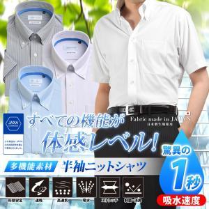 すべての機能が『体感』レベル! 夏ビジネスを乗り切る優秀ニットシャツ!  <多機能素材> ●形態安定...