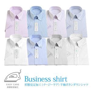 イージーケアでお手入れ楽々! 半袖タイプのビジネスワイシャツ!  【仕様】半袖 ボタンダウン  【素...