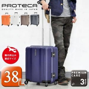 スーツケース 小型 キャリー ハード 旅行かばん 機内持ち込み エース Ace プロテカ ProtecA MAXPASS HI 01511