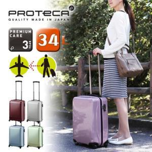 スーツケース キャリー ハードキャリー 旅行かばん エース Ace プロテカ ProtecA LAGUNA LIGHT F ラグーナライトF 02531