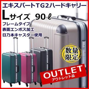 【アウトレット品】エキスパートTG2ハードキャリーケース Lサイズ