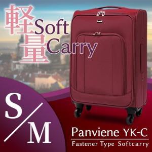 アウトレット 在庫処分 キャリーバッグ キャリーバック 小型(Mサイズ) 旅行バッグ パンビーヌYK-C|suitcasekoubou