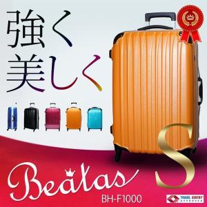 スーツケース 人気 軽量 海外旅行 Sサイズ 2〜3泊用  1年修理サービス付 TSAロック搭載  ビータス BH-F1000|suitcasekoubou