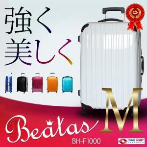 スーツケース 人気 軽量 海外旅行 Mサイズ 4〜7泊用 1年修理サービス付 TSAロック搭載  ビータス BH-F1000|suitcasekoubou