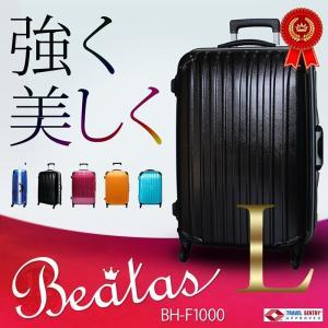 スーツケース 人気 軽量 海外旅行 Lサイズ 1週間以上利用 1年修理サービス付 TSAロック搭載  ビータス BH-F1000|suitcasekoubou