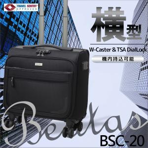 キャリーバッグ キャリケース ビジネス 軽量ソフトキャリー 機内持ち込みサイズ  半年修理サービス付 横型 TSAロック搭載 ビータスBSC-20 4輪|suitcasekoubou