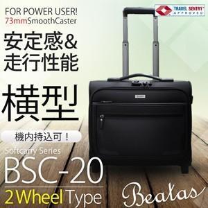 キャリーバッグ キャリケース ビジネス 軽量ソフトキャリー 機内持ち込みサイズ 横型 TSAロック搭載 半年修理サービス付 ビータスBSC-20 2輪|suitcasekoubou