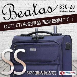 アウトレット 在庫処分 キャリーバッグ キャリケース ビジネス 軽量ソフトキャリー SS 機内持ち込みサイズ TSAロック搭載 ビータスBSC-20 4輪|suitcasekoubou