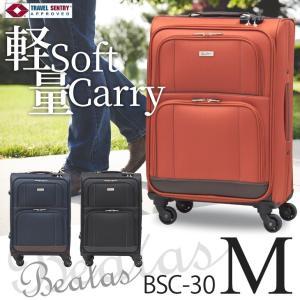 ソフトキャリー スーツケース アウトレット 軽量 Mサイズ ビジネス 小型 キャリーケース 旅行かばん TSAロック BSC-30 |suitcasekoubou