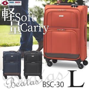 ソフトキャリー スーツケース アウトレット 軽量 Lサイズ ビジネス 小型 キャリーケース 旅行かばん TSAロック BSC-30 |suitcasekoubou