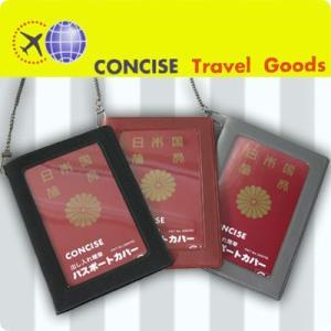 チェーン付きパスポートホルダー|suitcasekoubou