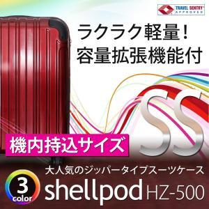 スーツケース 人気 軽量 海外旅行  機内持ち込みサイズ SS 1年修理サービス付 TSAロック搭載 シェルポッドHZ-500|suitcasekoubou