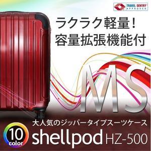 スーツケース 人気 軽量 海外旅行  MSサイズ 3〜5泊用 1年修理サービス付 TSAロック搭載 シェルポッドHZ-500|suitcasekoubou