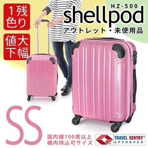 アウトレット 在庫処分 スーツケース 小型 機内持ち込み シェルポッド HZ-500 SSサイズ|suitcasekoubou