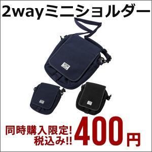 【同時購入限定・小物処分!】セキュリティー2WAYミニショルダーニット  スーツケース・キャリーケース同時購入限定価格|suitcasekoubou