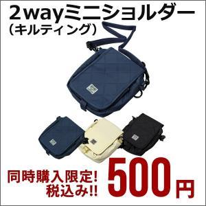 【同時購入限定・小物処分!】セキュリティ2WAYミニショルダー(キルティング) スーツケース・キャリーケース同時購入限定価格|suitcasekoubou