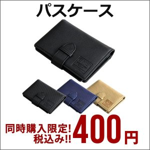 【同時購入限定・小物処分!】パスケース スーツケース・キャリーケース同時購入限定価格|suitcasekoubou