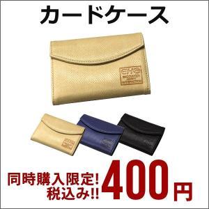 【同時購入限定・小物処分!】カードケース スーツケース・キャリーケース同時購入限定価格|suitcasekoubou