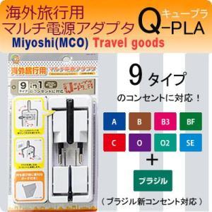 ミヨシ 海外用マルチ電源アダプタ キュープラ|suitcasekoubou