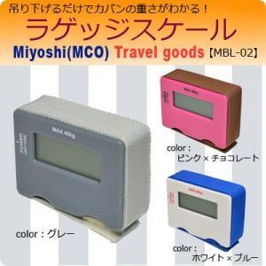 ミヨシ ラゲッジスケール 【MBL-02】 suitcasekoubou