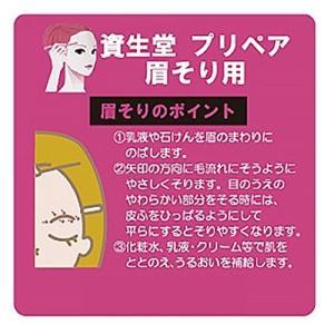 まとめ買い プリペア 眉そり用 3本入×3個 suityuugekka