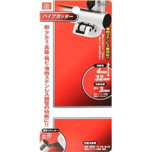 SK11 パイプカッター 切断能力 4~32mm PC-32|suityuugekka