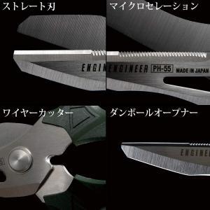 エンジニア 鉄腕ハサミGT PH-55|suityuugekka