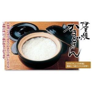 日本製 伊賀焼 長谷園 かまどさん 3合炊き テレビで紹介されました。