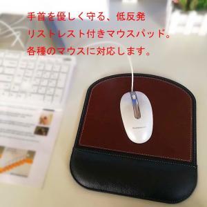 Awesomes マウスパッド 低反発リストレスト付き PUレザー