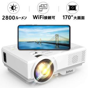 Jinhoo データプロジェクター 2800LM【WiFi接続可】スマホと直接に繋がる HDMI交換アダプターが不要 1080PフルHD対応