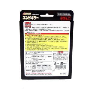 SHIMADA Pro.Bエンドキラー10g×20コ入