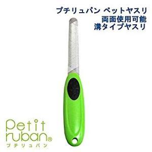 「プチリュバン」の爪やすり つめヤスリ Nail File 美容・トリマーさんもご愛用|suityuugekka