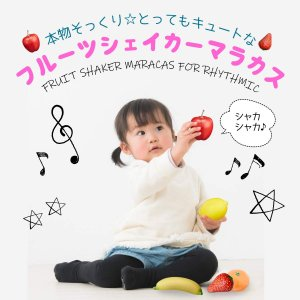 PLAY WOOD フルーツシェイカーマラカス5種セット (イチゴ バナナ リンゴ ミカン レモン)...