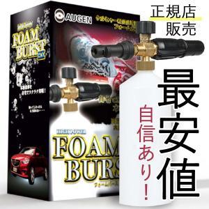 泡洗車 フォームガン フォームノズル おすすめ 高圧洗浄機  ケルヒャー k2 k3 k5 泡ノズル スパシャン カーシャンプ バイク洗車にも|suityuugekka