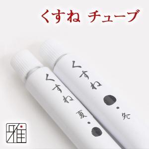 【弓道】【弦】くすね 松脂 チューブ入 【メール便可】【40506】