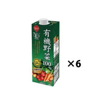 有機野菜 100% 1000ml (6本入) 砂糖 食塩 香料 不使用 スジャータめいらくPayPayモール店