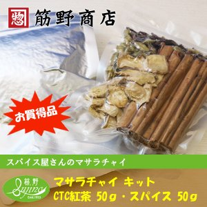 マサラチャイ キット CTC紅茶 50g ・ スパイス 50g(セット買いでお買い得!) ポイント消...