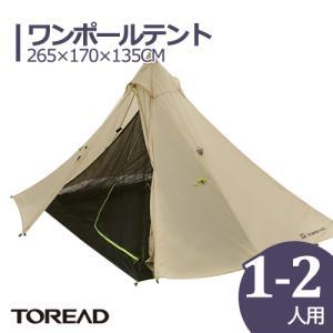 TOREAD テント 一人用 防水 コンパクト テント 2人用 軽量 ポップアップテント UVカット...